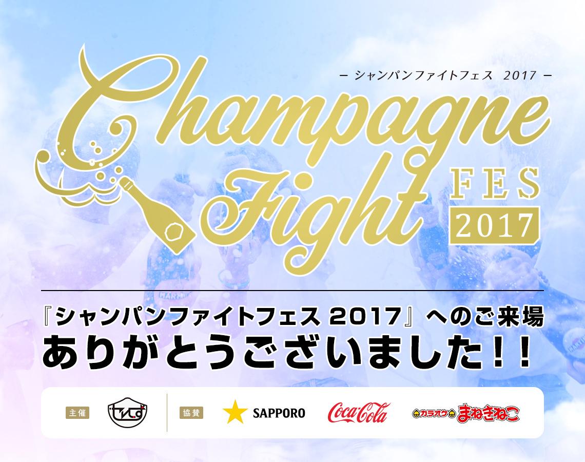 シャンパンファイトフェス2017