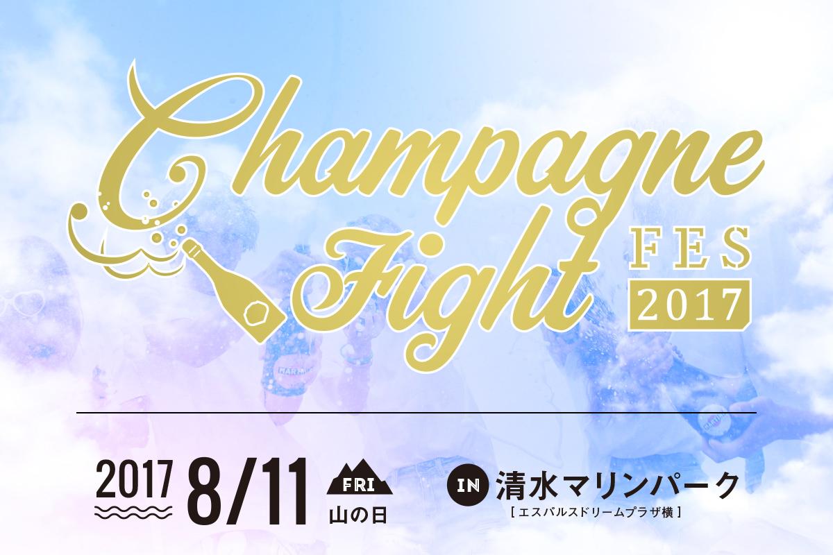 シャンパンファイトフェス2017 -Champagne Fight FES2017-